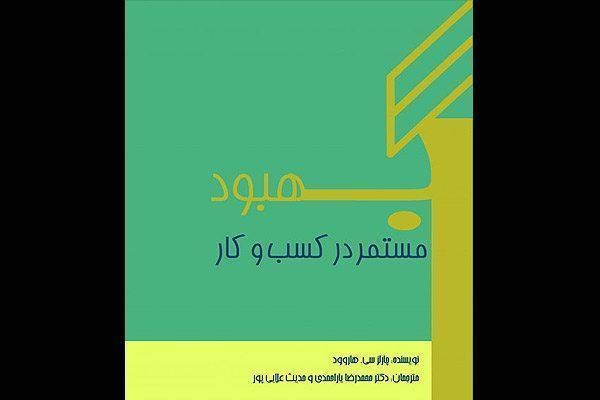 کتاب بهبود مستمر در کسب و کار چاپ شد