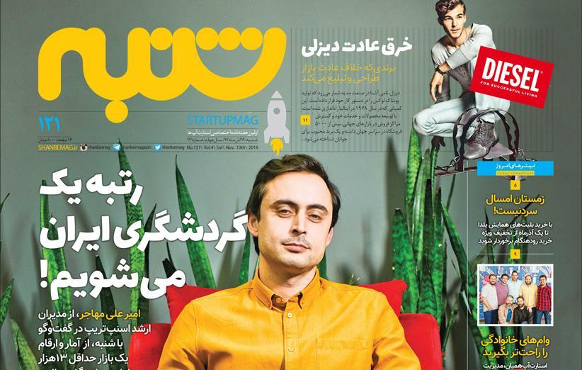 اسنپ تریپ در راه رتبه یک گردشگری ایران