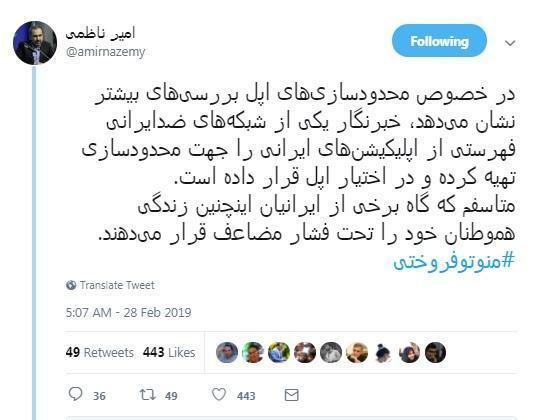 ارسال فهرست اپلیکیشن های ایرانی به اپل از سوی یک شبکه ضد ایرانی