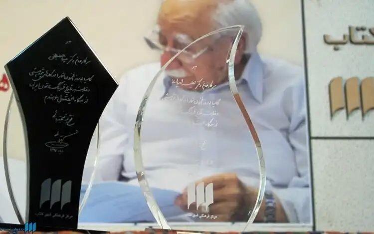 فراخوان نهمین دوره جایزه دکتر فتح الله مجتبایی