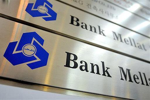 سرنوشت غرامت 1.5 میلیارد دلاری بانک ملت چه شد؟ ، پیروزی تهران در دوئل با لندن