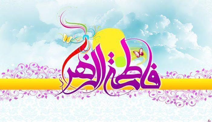 دعـای حضرت فاطمـه سلام الله علیها در روز پنج شنبه