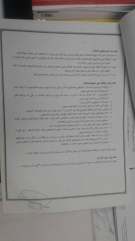 تخلف آیین نامه ای در انتخاب دبیر فدراسیون دوومیدانی