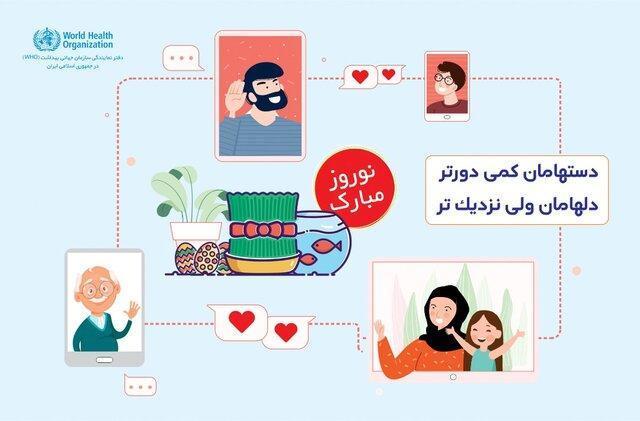 پیغام تبریک دفتر WHO در ایران به مناسبت نوروز و درخواست از ایرانی ها برای ماندن در منزل