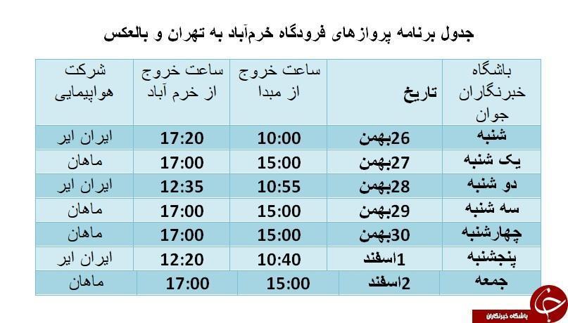 برنامه پرواز های فرودگاه خرم آباد به تهران و مشهد از 26 بهمن ماه تا 2 اسفندماه ماه 98