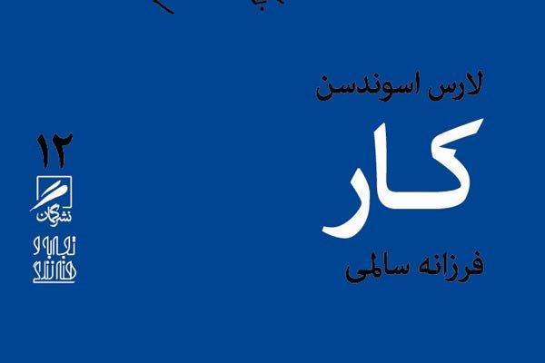 کتابکار لارس اسوندسن به ایران رسید