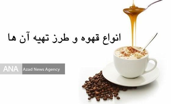 انواع قهوه و طرز تهیه آن ها و تفاوت های بین آن ها