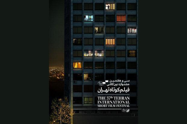 کرونا اکران آثار جشنواره فیلم کوتاه تهران را به تعویق انداخت