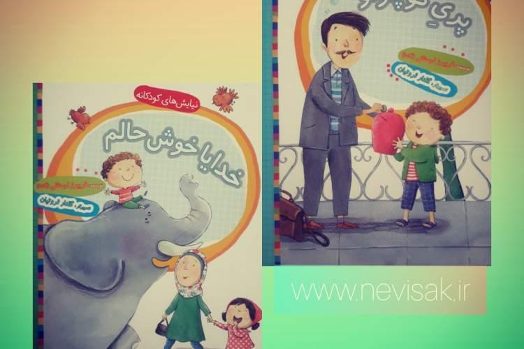 آثار جدید فریبرز لرستانی وارد بازار نشر کتاب کودک شد