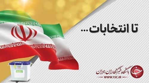 ثبت نام بیش از یک هزار داوطلب انتخابات شورا روستا های گیلان در 2 روز