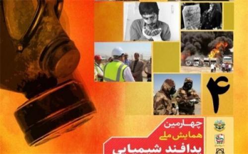 چهارمین همایش ملی پدافند شیمیایی در تهران برگزار می شود